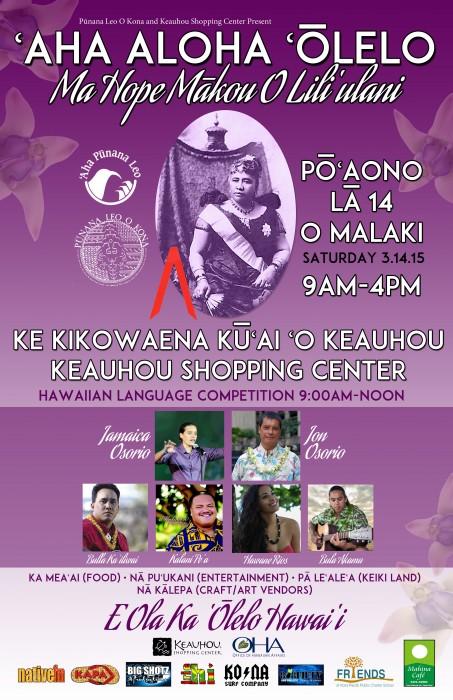 Aha-Aloha-Olelo-11x17